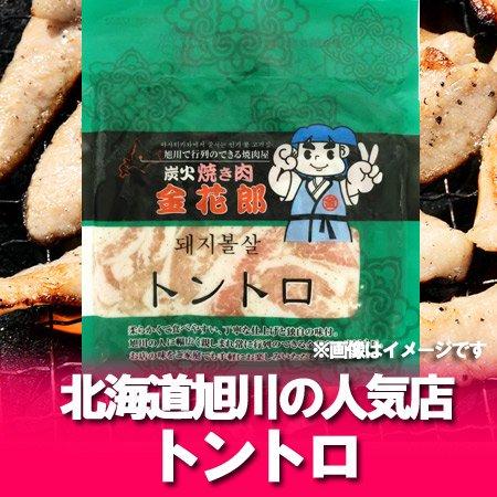「焼肉 トントロ」 北海道旭川の焼肉有名店 金花郎 豚トロ/トントロ/とんとろ 180 g