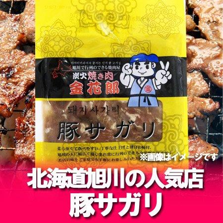 「加工地 北海道 豚 さがり 味付き」 旭川の炭火 焼肉 金花郎の豚さがりを冷凍でお届け 豚 サガリ 250 g
