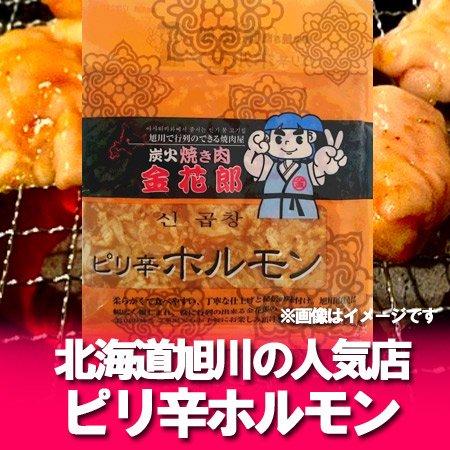「加工地 北海道 ホルモン」 北海道旭川の焼肉 有名店 金花郎 ピリ辛 ホルモン 250 g