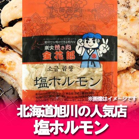 「加工地 北海道 ホルモン」 北海道旭川の焼肉有名店 金花郎 塩ホルモン/しおほるもん 250g 「塩 ホルモン 北海道加…