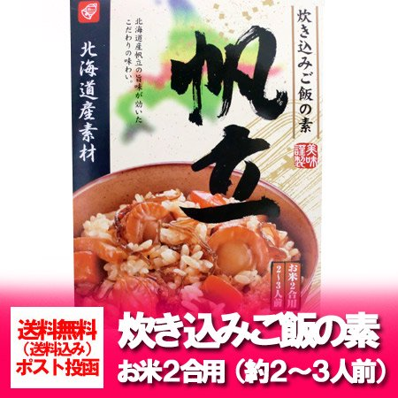 「北海道 ほたて 炊き込みご飯の素 送料無料」 北海道産素材 炊き込みご飯の素 ほたて 2合用炊き込みご飯 (2~3人前) ネット価格 698円「送料無料 帆立 メール…