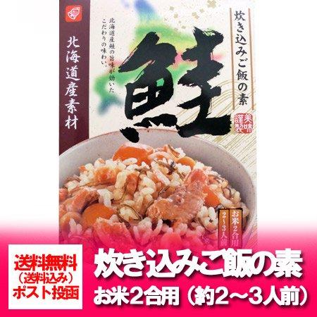 「鮭 炊き込みご飯の素 送料無料」 北海道産素材 鮭の「炊き込みご飯の素 2合 用」炊き込みご飯の素 (2〜3人前) ネット価格 698円「送料無料 鮭 メール便」