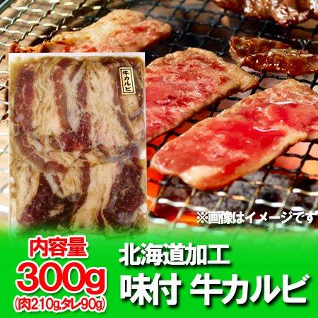 「焼肉 カルビ 牛肉」加工地 北海道 味付 牛肉(牛カルビ)カルビ 約 500 g 価格 1980円