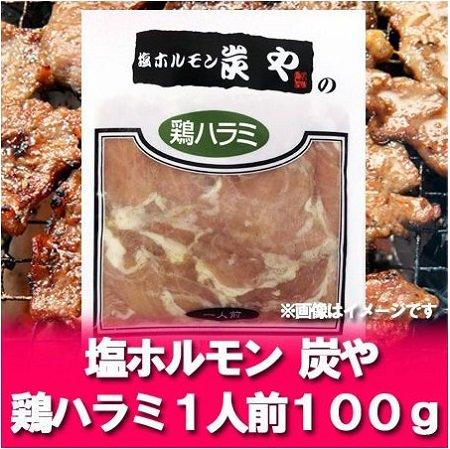 「北海道 焼肉 ハラミ」塩ホルモン・炭...