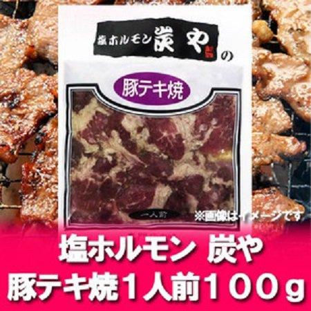 焼肉 北海道の炭やの豚 テキ 1人前 100 g 価格 432円を冷凍で 焼肉・焼き肉 豚テキ (豚肉 ステーキ)バーベキュー肉 豚…