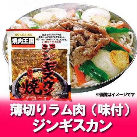 ジンギスカン 焼肉 加工地 北海道のジン...