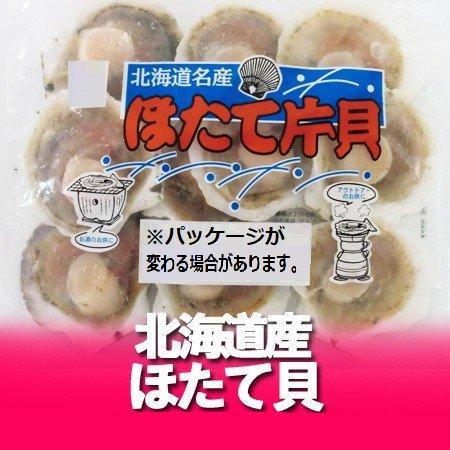 「北海道 ホタテ 送料無料 殻付き」 北海道産のホタテ/ほたて/帆立 ホタテ 殻付き 約9枚~11枚入り