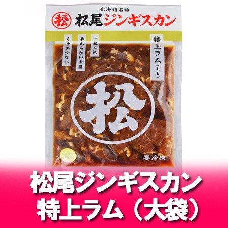 「ジンギスカン」「ジンギスカン ラム肉」 松尾ジンギスカン 味付 特上ラム 650 g