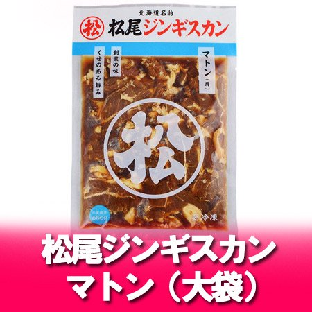「北海道 松尾ジンギスカン」マトンジン...