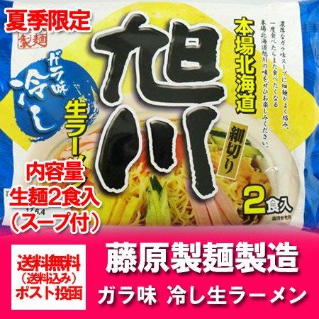 夏季限定・ラーメン/生ラーメン 送料無料 ラーメン 藤原製麺製造 ガラ味スープ 付き 冷しラーメン/冷やしラーメンを送料無料で2食入 価格 600円 冷たいラー…
