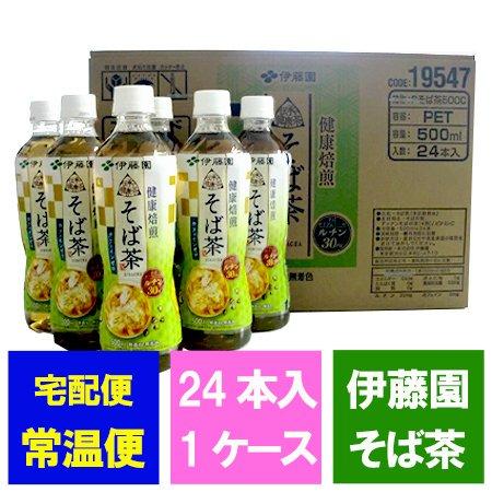 「伊藤園 そば茶 ペットボトル」伊藤園 そば茶  ペットボトル 500 ml 1ケース(24本入) ネット価格2592円