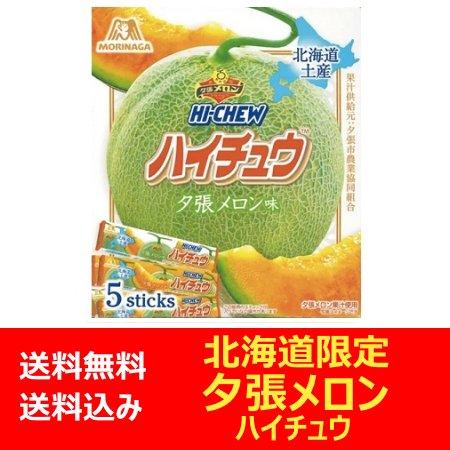 「北海道 夕張メロン 送料無料」 夕張メロンの果汁を使用した 北海道限定 ハイチュウ メロン 味 5本入り 価格 800 円「送料無料 夕張メロン メール…