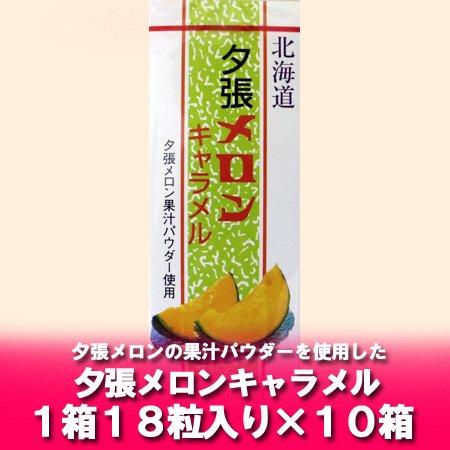 「北海道 夕張メロン キャラメル」夕張メロンの果汁パウダー使用 北海道 夕張メロン キャラメル 18粒入×12個入1箱(1ケース) ネット価格181…