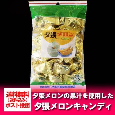 「北海道 夕張メロン 送料無料 飴」 北海道の夕張メロンの果汁を使用した 夕張メロン キャンディ 200 g 価格 480 円「送料無料 夕張メロン メール便 …