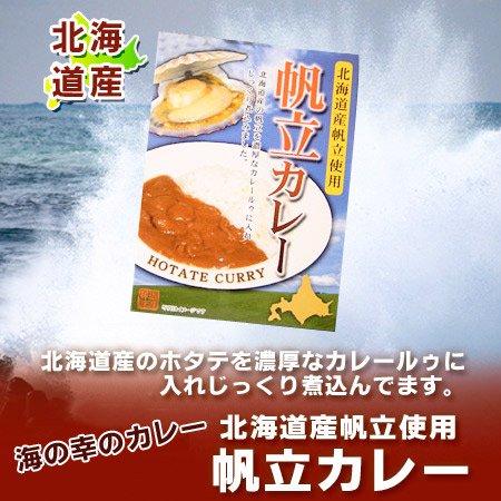「北海道産 ホタテ 送料無料 カレー」 ...
