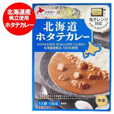 「北海道 カレー 送料無料 ベル食品」 ...