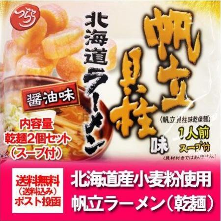 「北海道 ほたてラーメン 送料無料 乾麺...