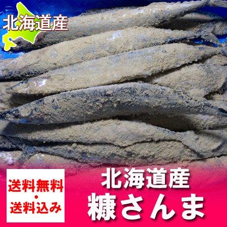 「北海道 さんま 送料無料」 北海道産 糠さんま 18尾から20尾 「糠さんま サンマ」