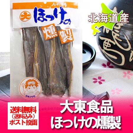 「北海道 珍味 送料無料 ほっけ」大東食品の北海道産 ホッケの燻製「ほっけの燻製」 ネット価格1260円「送料無料 メール便 珍味…