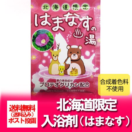 「北海道限定 入浴剤 送料無料 ハマナス」北海道限定 はまなすの湯 40g ネット価格 300 円 「送料無料 メール便 入浴剤…