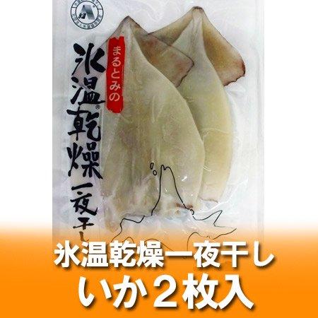 「北海道 いか」北海道産 冷凍スルメイカ 氷温乾燥 一夜干し イカ(真いか) 200 g×1個「スルメイカ 干物」
