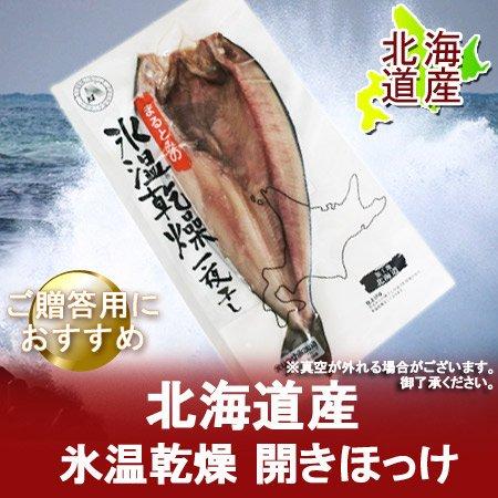 「ホッケ 干物 北海道」北海道産のほっけ 氷温乾燥 一夜干し ホッケ 240 g×1個 価格 550円