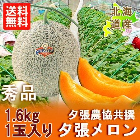 【送料無料 夕張メロン 赤肉メロン】 北...