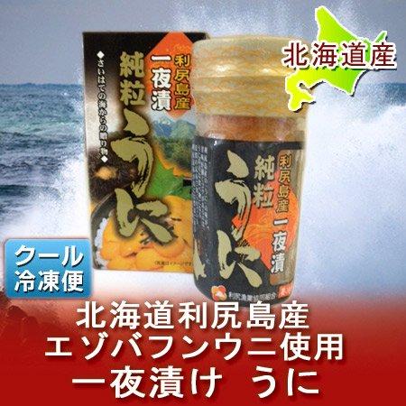 「北海道 うに」「北海道 塩うに 利尻」 北海道利尻島産の蝦夷 バフンウニ 塩うに 一夜漬け 粒雲丹 瓶詰め 6…