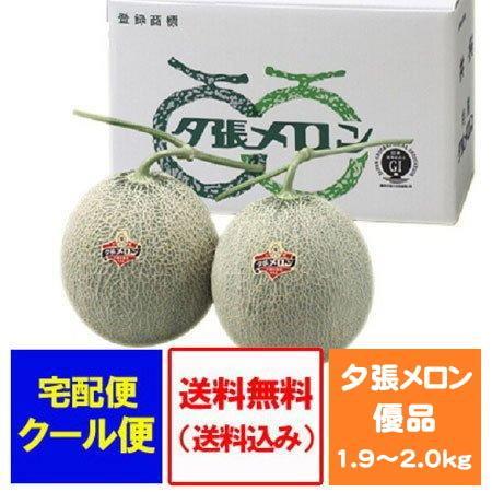 【北海道 メロン・夕張・赤肉メロン】 約 2.0kg (2玉)  優品 夕張メロン 送料無料 ネット価格 6980円
