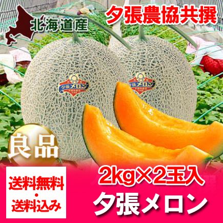 【北海道 メロン・夕張・赤肉メロン】 ...