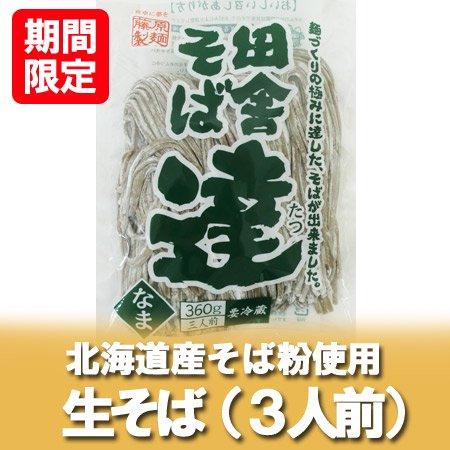 年越しそば 北海道 価格 389円 北海道よ...