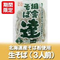 年越しそば 北海道 価格 389円 北海道よりそば/蕎麦/ソバ(生そば)をお届け