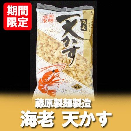 藤原製麺 海老/えび入り 天かす 価格 13...