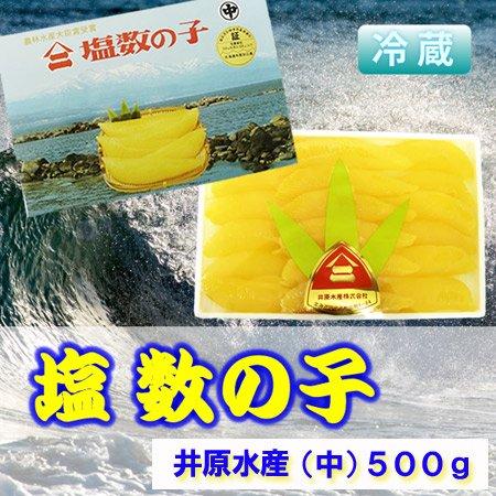 「北海道 数の子 送料無料」 井原水産 数の子 ヤマニ 中 塩数の子 500 g 塩 数の子 価格 5890 円(塩数の子 500g…