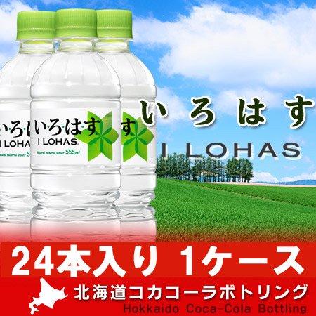 「北海道の水」 い・ろ・は・す (いろは...