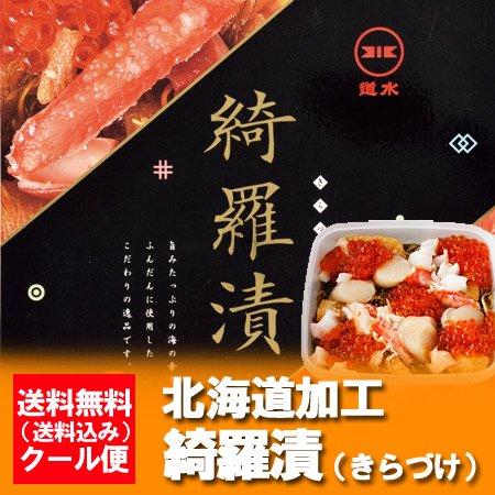 海鮮セット 送料無料 綺羅漬(きらづけ) ...