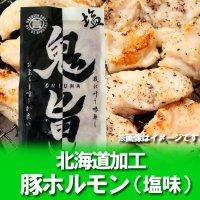 加工地 北海道 ホルモン 鬼旨 豚ホルモン(塩味) 200 g ネット価格 540円 味付け豚ホルモン/焼肉 豚ホルモン