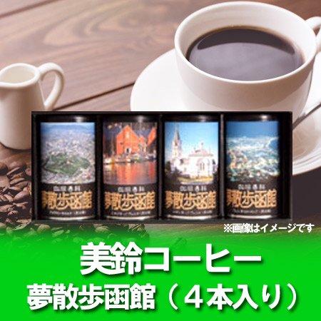 詰め合わせ 珈琲 ギフト コーヒー 北海...