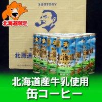 お土産 北海道限定 缶コーヒー BOSS(ボス) コーヒー 缶コーヒー 30本入 缶コーヒー 1ケース(1箱) ネット価格 3300 円 サントリー ボス コーヒー