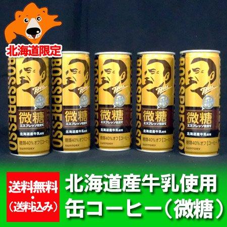 お土産 北海道限定 缶コーヒー 送料無料...