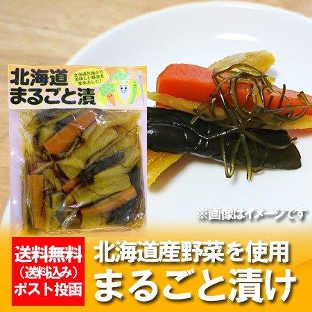 北海道 漬物 送料無料 北海道産 野菜 ま...