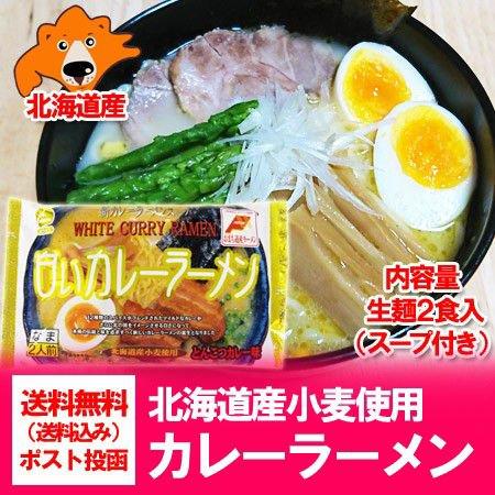 北海道 カレー ラーメン 送料無料 ご当...