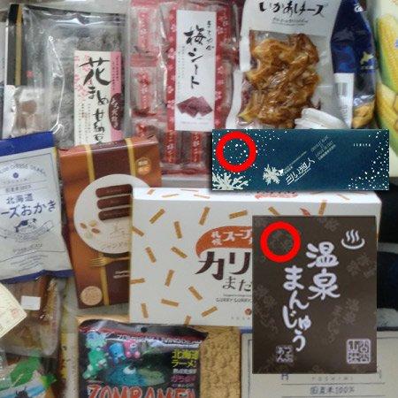 詰め合わせ 菓子 北海道 お