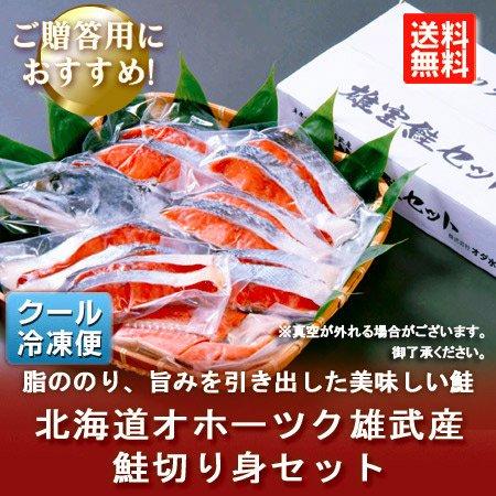 「北海道 鮭 送料無料」 オホーツク雄武産 「鮭 切り身 ギフト」 1.2kg (雄宝鮭)