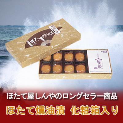 【北海道 ホタテ しんや 燻油漬け】 ほたて 燻油漬 化粧箱入り・16粒入り ネット価格4752円