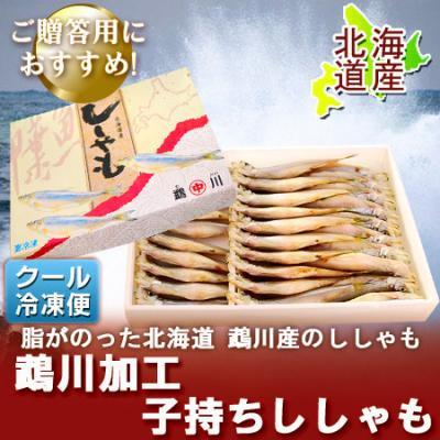【北海道 ししゃも 送料無料】 北海道鵡川の美味しいシシャモ 【子持ち ししゃも メス】 30尾 ネット価格 598…