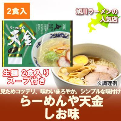 【北海道 生ラーメン】 旭川ラーメン らーめんや天金 塩ラーメン 2食入 生ラーメン スープ付き