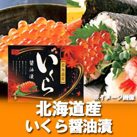 【北海道 いくら 醤油漬 送料無料】 イクラは北海道産を使用 イクラ 醤油漬 500 g ネット価格 9800円