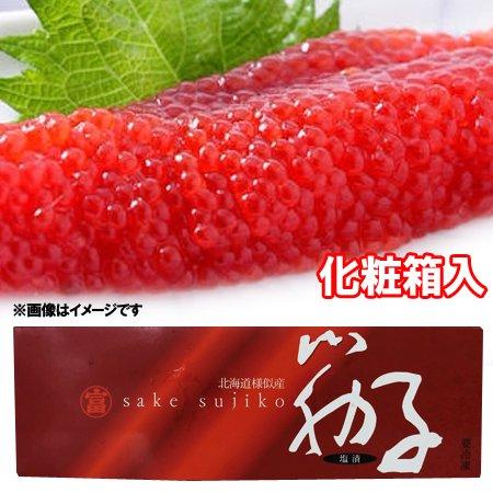 【北海道産 筋子(すじこ)】 北海道の極上 スジコ(甘口) 500 g すじこは化粧箱入り ネット価格 7500 円