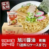 「北海道 ラーメン 旭川」 乾麺 旭川醤油(しょうゆ)ラーメン 10食入り!通常価格¥1250  インスタントラーメン